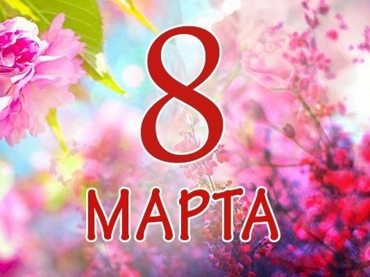 С наступающим 8 марта!