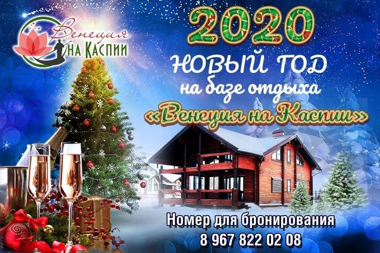 Сказочная новогодняя ночь  31 декабря