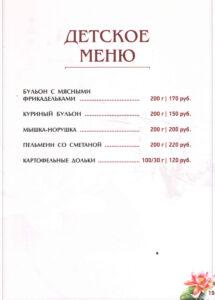 menu11